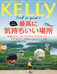 月刊ケリー2018年7月号に掲載されました